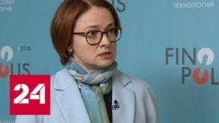 Эльвира Набиуллина: нужно ограничивать выезд за рубеж недобросовестных банкиров - Россия 24