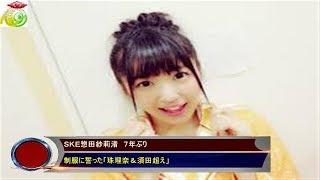 SKE惣田紗莉渚 7年ぶり制服に誓った「珠理奈&須田超え」 アイドル...