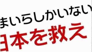 【売国】日本を救え!ウジテレビ見ない運動【独裁】 thumbnail