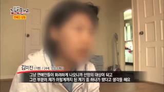 잘못된 성형수술로 인해 고통을 받고있는 사례자_채널A_논리로풀다2 2회