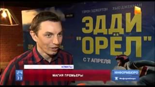 """В казахстанский прокат выходит фильм """"Эдди """"Орел"""""""