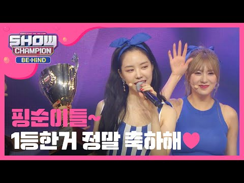 [Showchampion behind EP.99] APINK Unaired Encore Song