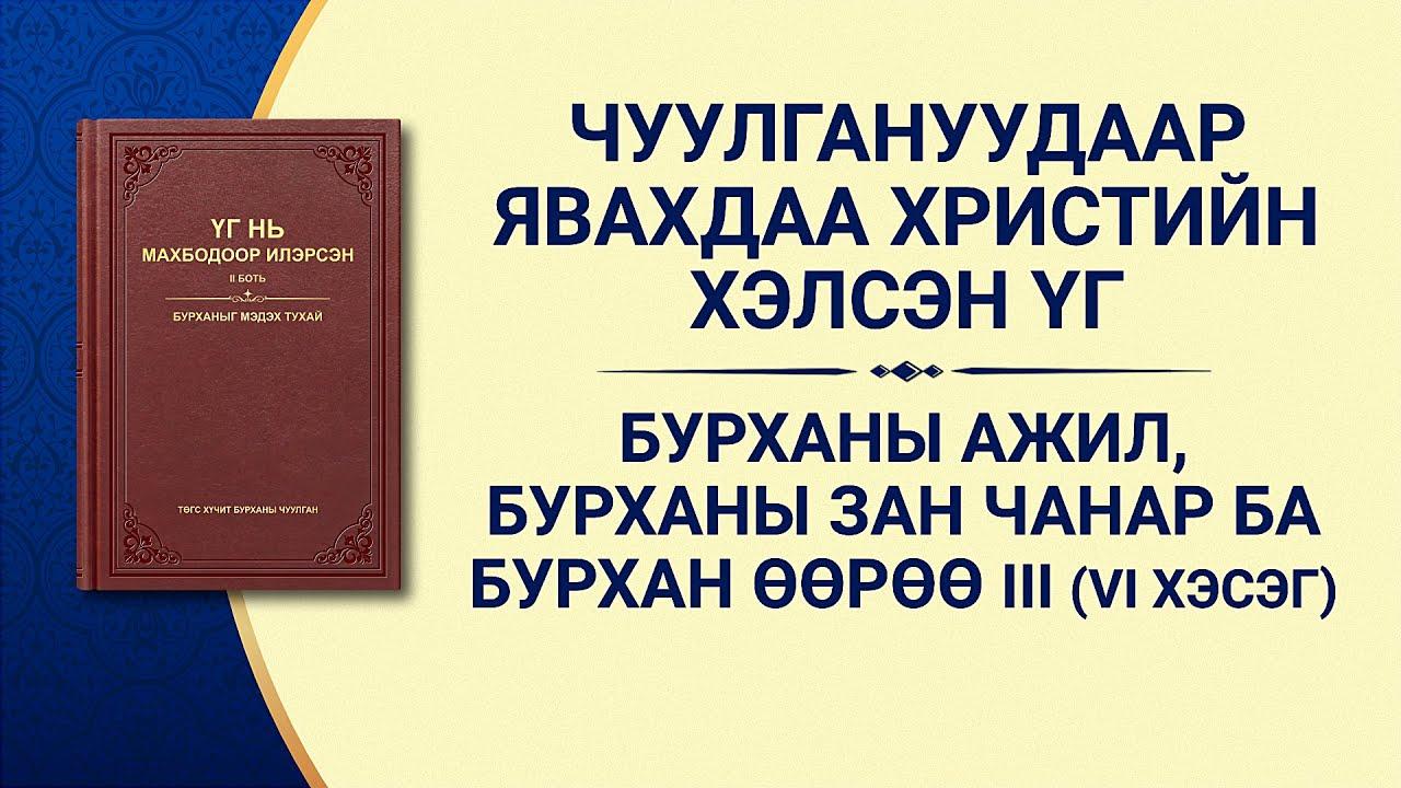 """Төгс Хүчит Бурханы үгийн уншлага   """"Бурханы ажил, Бурханы зан чанар ба Бурхан Өөрөө III"""" (VI хэсэг)"""
