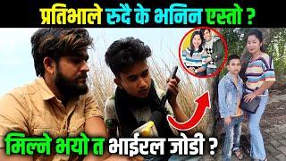 प्रतिभाले रुदै के भनिन एस्तो ? मिल्ने भयो त भाईरल जोडी ?Bakhat & Prativa & Himesh Neaupane New Video