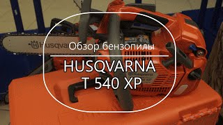 Бензопила Husqvarna T 540 XP. Обзор - Какую бензопилу купить. Выпуск 13(, 2016-02-22T15:36:16.000Z)
