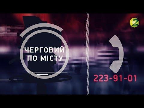 Телеканал Z: Черговий по місту - випуск 13 - 20.06.2019
