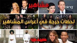 بالفيديو: لحظات حرجة في أعراس المشاهير