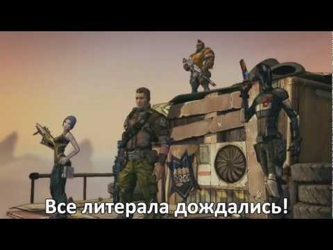 [RUSSIAN LITERAL] Borderlands 2