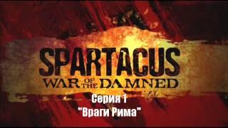 LazyLook - Спартак: Война Проклятых 1 серия (s03e01)