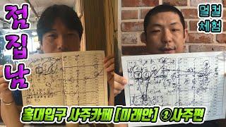 점집남: 홍대입구 사주카페 '미래안' (…