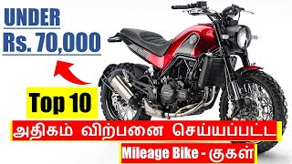 BEST MILEAGE BIKES IN INDIA UNDER 75000, TAMIL, PRICE, MILEAGE, SPECIFICATIONS, REVIEW