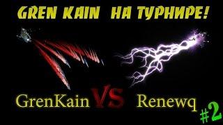 RU Турнир по Magicka WW #2 Gren Kain VS Renewq