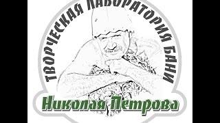 Правильное парение в Русской бане.(Мало построить правильную баню, важно научиться правильно в ней париться. Тут без специалиста не обойтись,..., 2014-12-26T13:17:48.000Z)