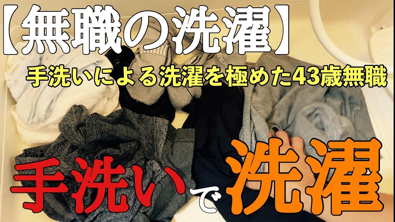 【洗濯】手洗いによる洗濯を極めた43歳無職独身男。