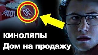 ДОМ НА ПРОДАЖУ (все Киногрехи и Киноляпы фильма 2018)