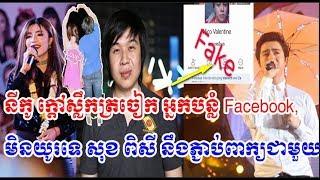 នីកូក្ដៅស្លឹកត្រចៀកអ្នកបន្លំ Facebook, ពិសី អាចនឹងភ្ជាប់ពាក្យជាមួយ, news 1st, Cambodia Daily24