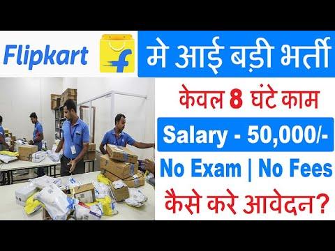 Flipkart Recruitment 2020 | Flipkart job vacancy 2020 | Private company job | Part time job