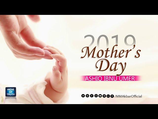 Mother's Day -2019 | ലോക മാതൃദിനം | ASHIQ IBNU UMER | NICHE OF TRUTH