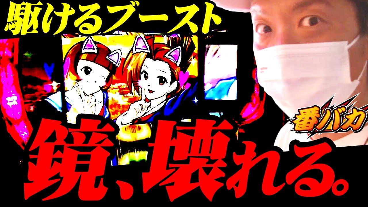 Download #243【番バカ】(HEY!鏡)久しぶりラック炸裂