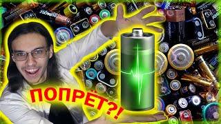 Тесла и 240 ОБЫЧНЫХ батареек! Поедет?)