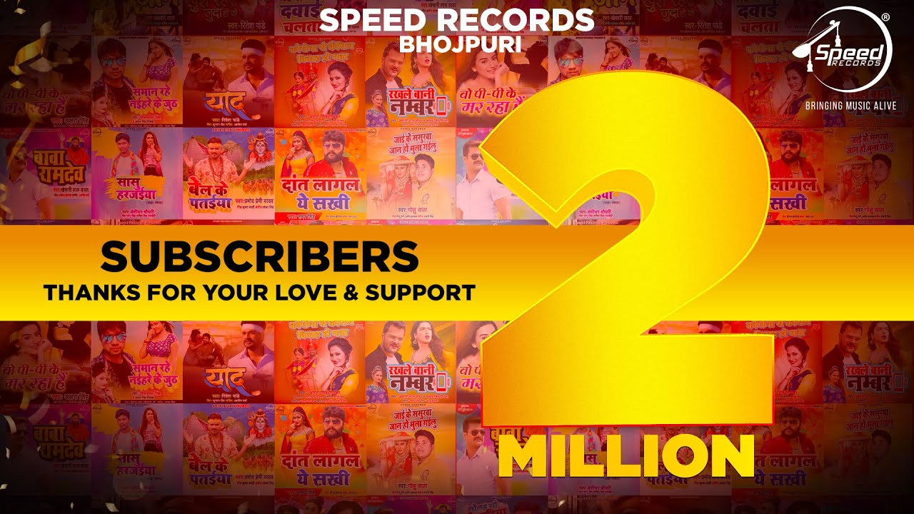Celebrating 2 Million Subscribers | Big Thanks To All Artists & Fans | Speed Records Bhojpuri