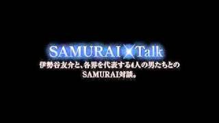 2011年2月25日のUSTREAMライブ番組「SAMURAI Talk」の録音です。 Ustア...