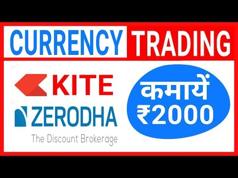 Currency Trading In Zerodha India In Hindi | Share Tips