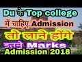 Du cutoff college wise | Admission 2018