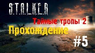 Сталкер Тайные Тропы 2 #5 [Выполняем задание Призрака](, 2014-03-21T20:04:12.000Z)