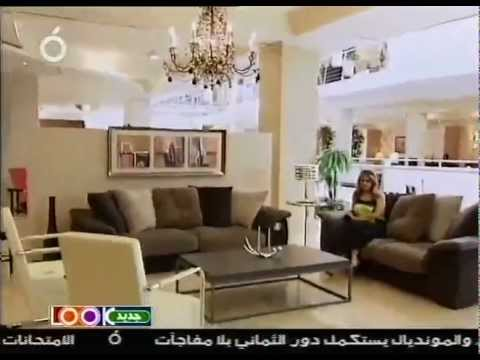 2010 06 28 Farra Design Center Home Furniture On Otv Look Jdid Youtube