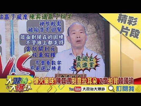 【精彩】一對一攻防6回合!陳其邁只想讓韓國瑜出糗?!