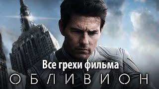 """Все грехи фильма """"Обливион"""""""