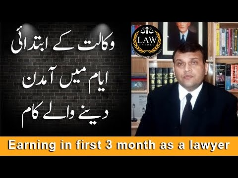 How to start earning in 3 months | Smart Tips for Young Lawyer | Urdu/Hindi