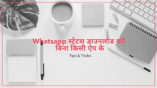 Whatsapp Status Download without any other app ..