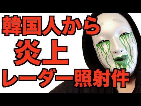【悲報】レーダー照射問題について日本は悪くないと主張したら韓国人にめっぽう叩かれた!(真実伝えちゃダメなの...?)