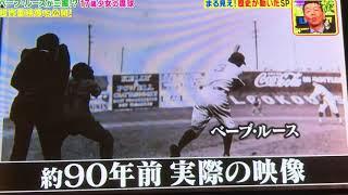 野球の神様 ベーブルースを魔球ドロップボールで三振に討ち取った17才の少女ピッチャー