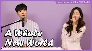 A Whole New World (Aladdin OST) - Mena Massoud & Naomi Scott  X 모노그램 커버스테이지