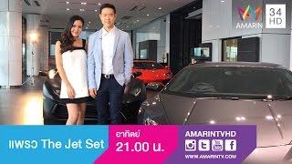 /แพรว The Jet Set วันที่ 11 ต.ค.58 (2/5) Luxury Wow AMARIN TV HD ช่อง 34