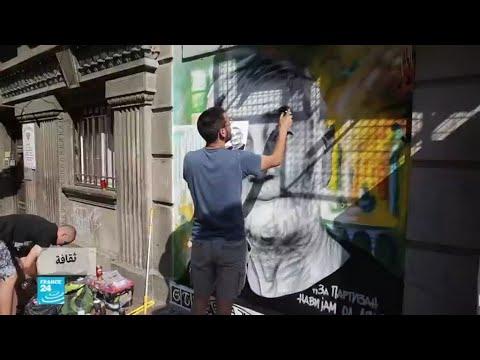 فنانو الغرافيتي الصرب يحتفون بنادي بارتيزان بلغراد لكرة القدم  - 14:22-2018 / 6 / 20