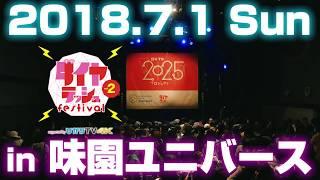 【大阪万博誘致】ダイヤラッシュフェスVol.2 supported by ひかりTV 4K|GOTO2025プロジェクト --------------------------------------------- □ 詳細・チケット...