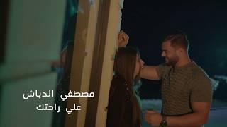 Promo Mostafa ElDabash - 3ala Rahtak l برومو مصطفي الدباش - علي راحتك