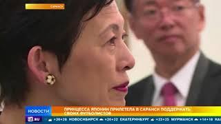 Принцесса Японии, прилетевшая на матч ЧМ-2018, призналась, что Саранск ее очаровал