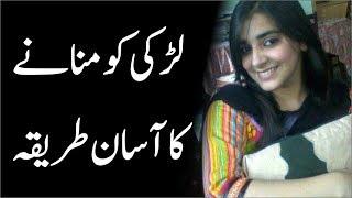Larki Ko Manany Ka Asaan Tareeqa | Urdu Pen
