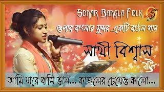 আমি যারে বাসি ভালো কাজলের চেয়ে কালো ! Ami jare basi valo kajoler cheye kalo ! Sathi Biswas ! Sonar
