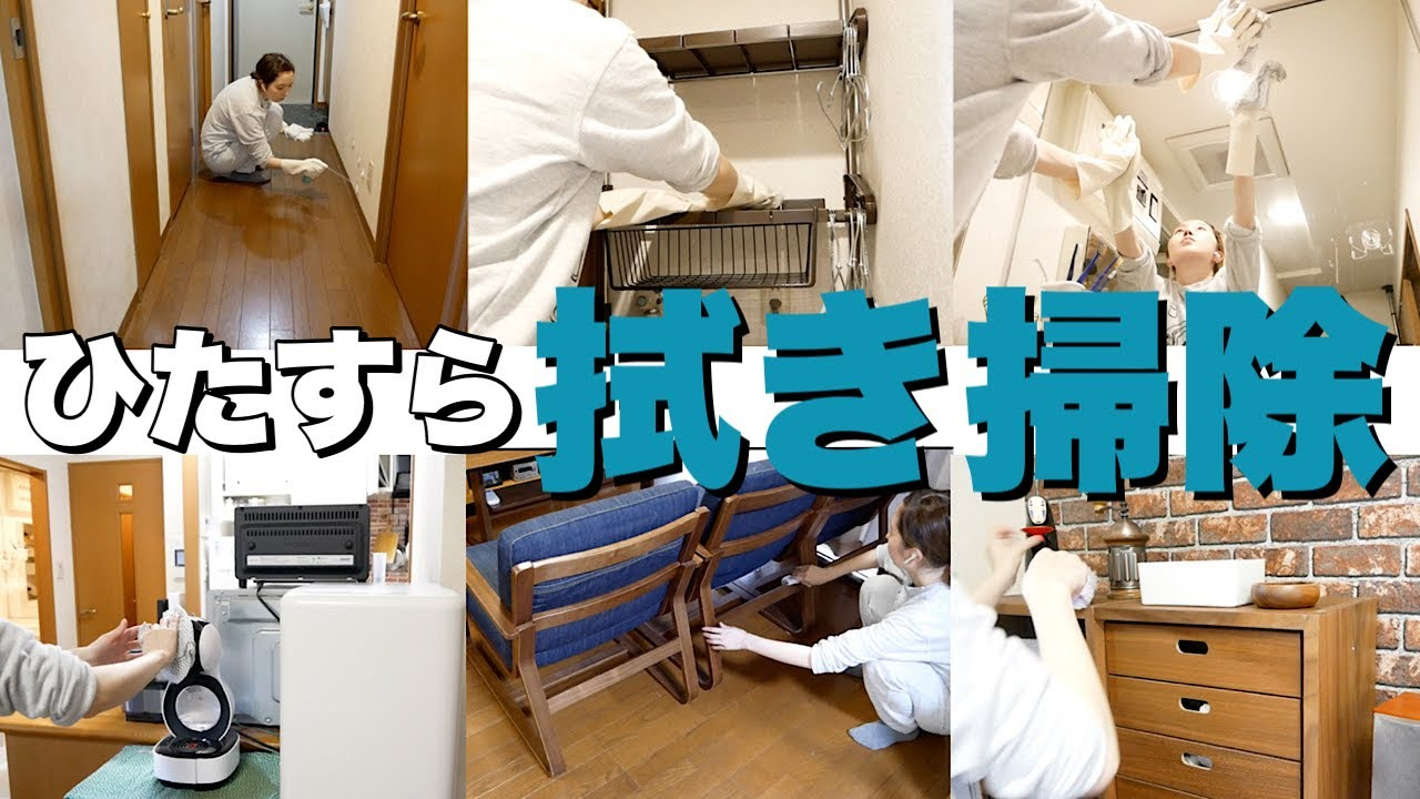 【主婦】ひたすら拭き掃除をする動画。【ウタマロ/水拭き】