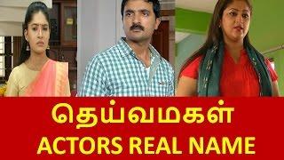 Deivamagal Actors Real Names