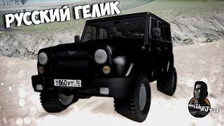 SMOTRA MTA   Русский гелик в теме!