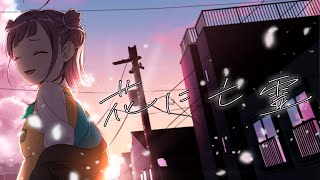 花に亡霊/ヨルシカ Covered by 小東ひとな【泣きたい私は猫をかぶる 主題歌 / Yorushika  - Ghost In A Flower】