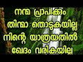 Nanmma prapikkum tinma thodukayillachristian devotional song malayalamhttps youtu be lo6fucs qg4 mp3