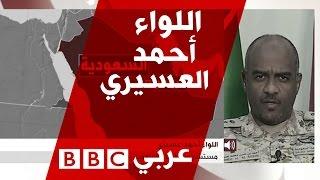 رد اللواء أحمد عسيري على اتهام التحالف باستهداف مدرسة في صعدة